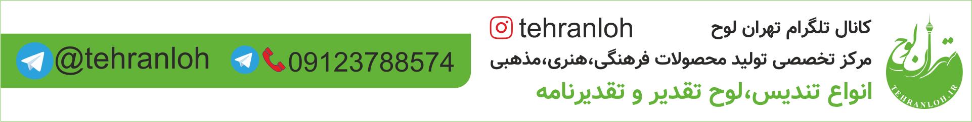 تهران لوح سفارش لوح تقدیر فروش لوح تقدیر خرید لوح تقدیر