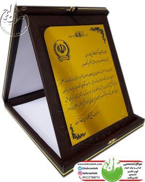 لوح تقدیر جعبه ای چرم برای تشکر از مدیر عامل بانک سپه