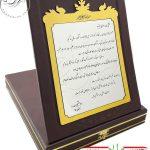 لوح جعبه ای چرمی ویژه تقدیر از همسر گرامی