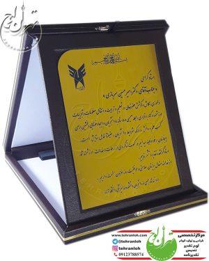 لوح سپاس چرمی برای تقدیردانشگاه آزاد اسلامی