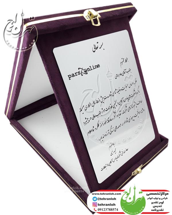 جعبه مخمل,لوح تقدیر,تقدیرنامه مخمل بنفش شرکت پارس آنلاین