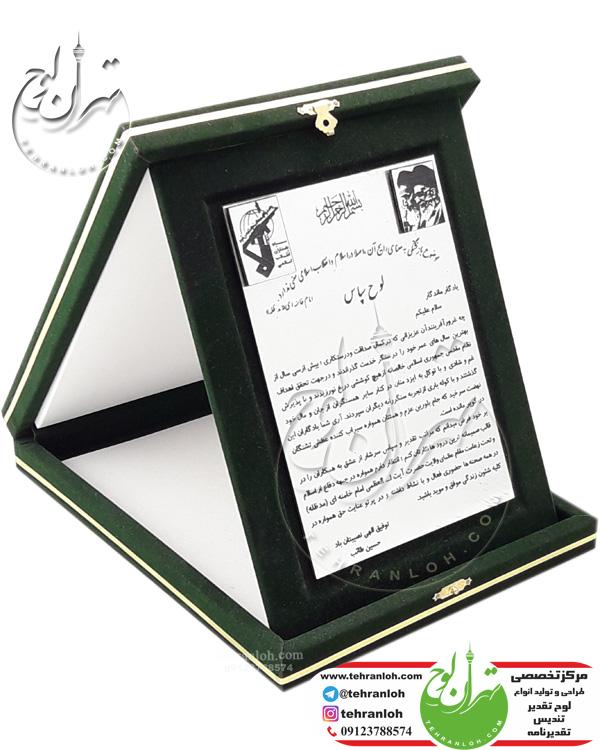 لوح تقدير ویژه سپاه پاسداران,تقديرنامه,جعبه جيرسبز