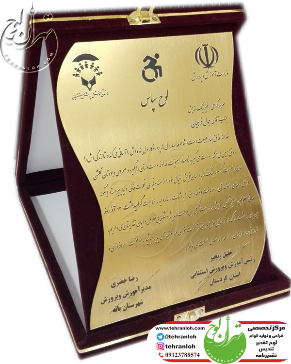 لوح تقدیر جعبه جیر برای فرهنگیان