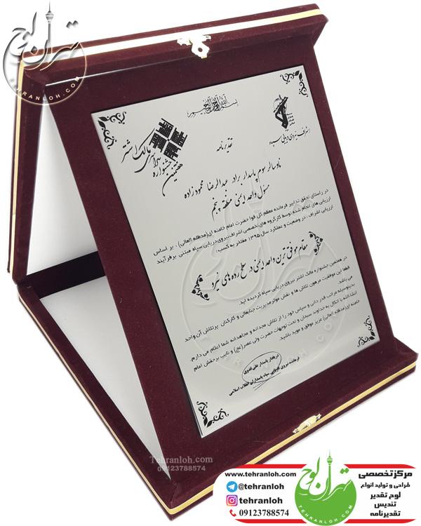 لوح تقدير سپاه پاسداران, ,جعبه جير زرشکی,تقديرنامه ویژه سپاه