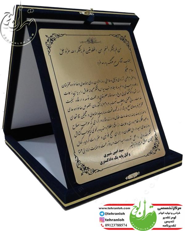 لوح جعبه جیر قدردانی از سرهنگ نمونه