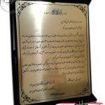 لوح تقدیر جعبه جیر زرین برای از سفیر محترم جمهوری اسلامی ایران در باکو