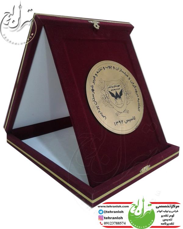 تقدیرنامه جعبه ای زرشکی اتحادیه درودگران و مبل سازان و چوب و تخته و فیبر شهرستان پردیس