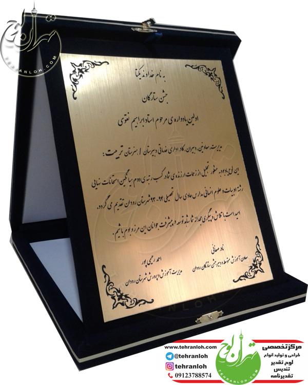 لوح جعبه ای زرین برای قدردانی از دانش آموز نمونه در مراسم جشن ستارگان