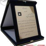 لوح تقدیرجعبه جیر تشکر از استاد از طرف رئیس هیئت مدیره و جامعه مهندسان معماری داخلی ایران