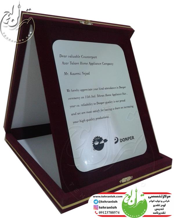 لوح سپاس زرشکی certificate