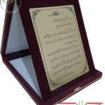 جعبه جیر لوح تقدير و تشکر زرشکی ارزان برای تشکر از ریاست محترم