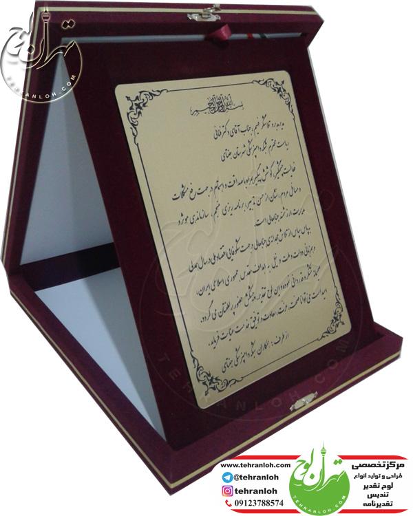 لوح جعبه جیر تقدير و تشکر زرشکی ارزان برای تشکر از ریاست محترم