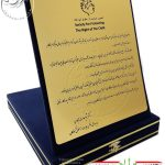 تقدیرنامه جعبه مخمل انجمن حمایت از کودکان ,جعبه جير سورمه ای انجمن حمایت از کودکان