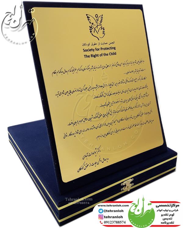 لوح تقدير,تقديرنامه انجمن حمایت از کودکان ,جعبه جير سورمه ای انجمن حمایت از کودکان