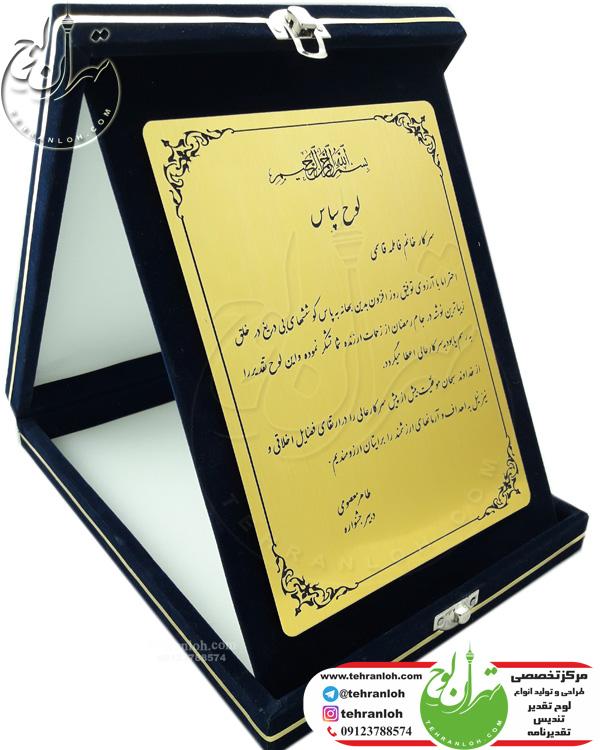 لوح تقدیر جعبه جیر ویژه جشنواره