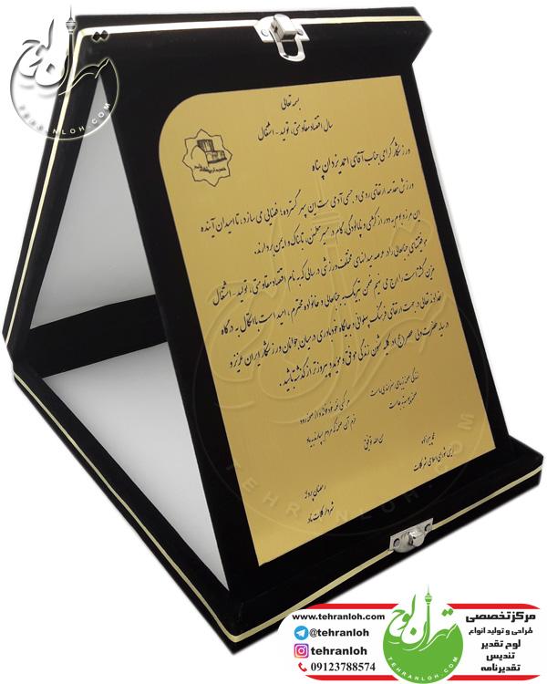 تقديرنامه جعبه جير زرین مدیریتی