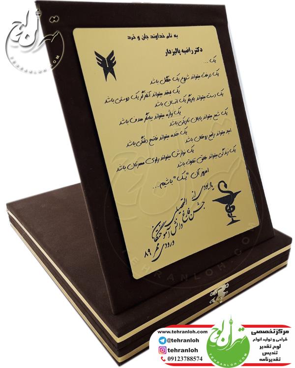 لوح تقدير جعبه جیر جشن فارق التحصیلی دانش آموختگان ورودی مهر 89