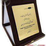 لوح یادبود جعبه جير براي شرکت بهستان دارو طرح فلز طلایی سالگرد تاسیس شرکت بهستان