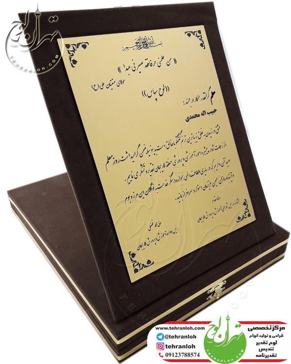 جعبه لوح تقدیر قهوه ای کلاسیک فرهنگیان و آموزش و پرورش لاریجان