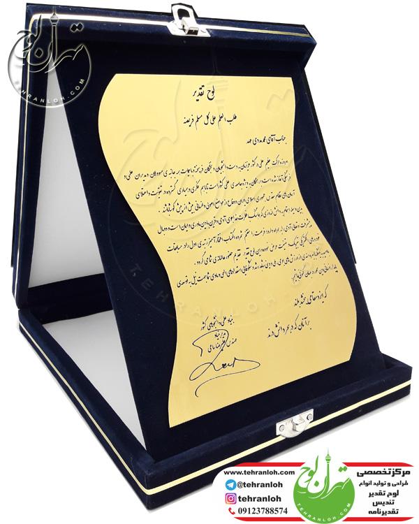 لوح جعبه جیر ویژه بنیاد علمی دانشجویی کشور