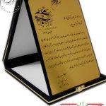 لوح جعبه جير ویژه تقدیر از شهردار شهر پردیس
