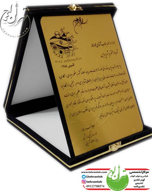 لوح جعبه جير ویژه کلاسیک تقدیر از شهردار شهر پردیس