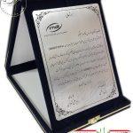 لوح ویژه برای انجمن بازرسی غیرمخرب ایران