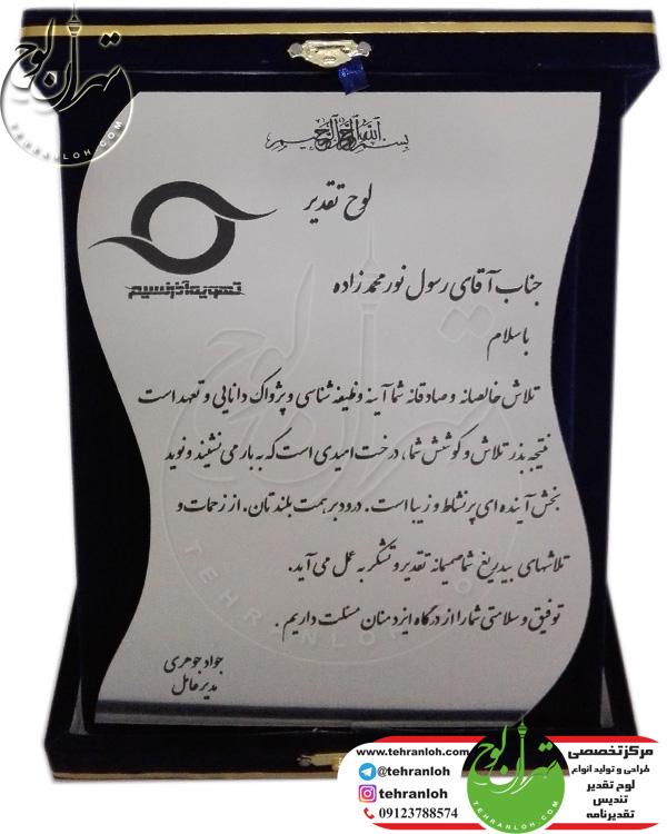 لوح تقدیر برای شرکت تهویه آذر نسیم