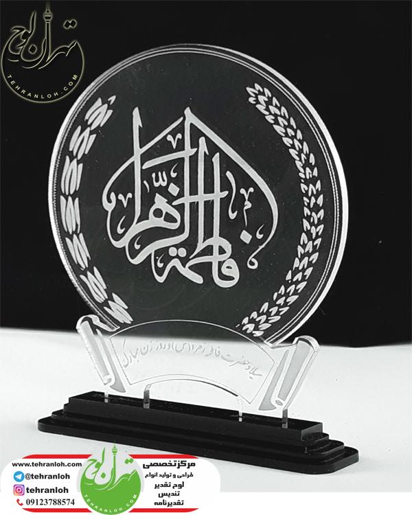 تندیس پلکسی گلاس شیشه ای حضرت فاطمه زهرا (س)