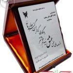 لوح یادبود جشن فارق التحصیلی دانشگاه آزاد دانشکده دارو سازی