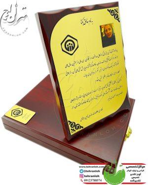 تقدیرنامه پایه دار با جعبه چوب ویژه بازنشستگی سازمان تامین اجتماعی