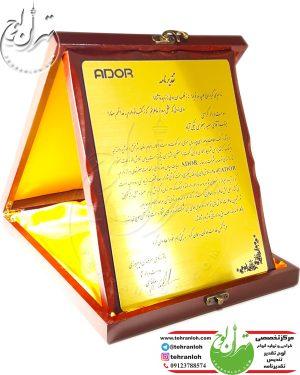 لوح فلزی با جعبه چوبی وارداتی برای شرکت آدور