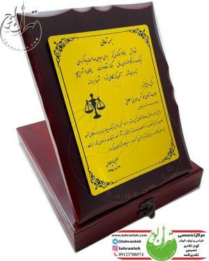 لوح سپاس فلزی با جعبه چوبی برای وکیل مدافع پیروز