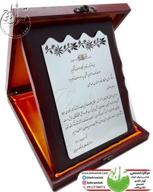 لوح جعبه چوبی پایه دار برای قدردانی از استاد به مناسبت روز معلم