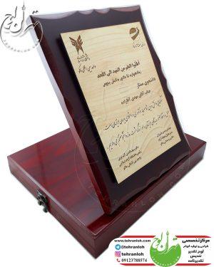 لوح تقدیرچوبی پایه دار با جعبه ویژه تقدیر از دانشجوی ممتاز دانشگاه آزاد