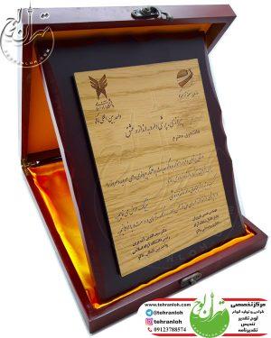 تقدیرنامه چوبی با جعبه چوبی ویژه دانشجوی ورزشکار دانشگاه آزاد
