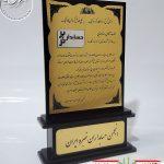 تندیس پلکسی گلاس ویژه انجمن حسابداران خبره ایران