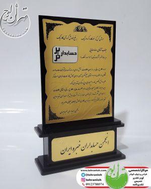 تندیس پلکسی گلاس ویژه انجمن حسابداران خبره ایران و متن روز حسابدار