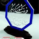 تندیس با لگوی سایت برای شهرداری,سازمان صنایع دستی و گردشگری تهران