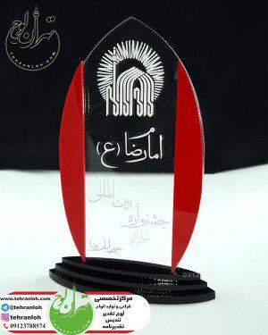 خرید تندیس با قیمت مناسب برای جشنواره بین المللی امام رضا