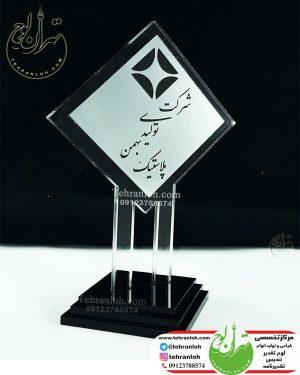 چاپ تندیس و تقدیرنامه شرکت تولیدی بهمن پلاستیک