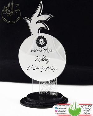 تندیس پلکسی گلاس برای پیمانکار برتر سازمان فرهنگی و هنری شهرداری تهران