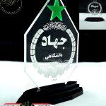 تولید تندیس برای جهاد دانشگاهی