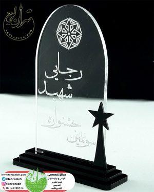 چاپ تندیس با لوگوی سازمان برای سومین جشنواره شهید رجایی
