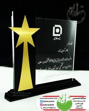 تندیس پلکسی گلاس زرین برای شرکت در جشنواره فروش بیمه سامان