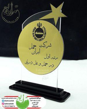 نمونه تندیس پلکسی گلاس زرین برای شرکت حمل ایران