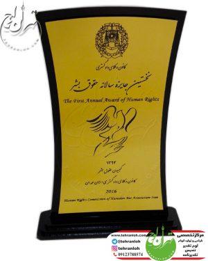 تندیس پلکسی گلاس زیبا برای نخستین جایزه سالانه حقوق بشر کانون وکلای دادگستری