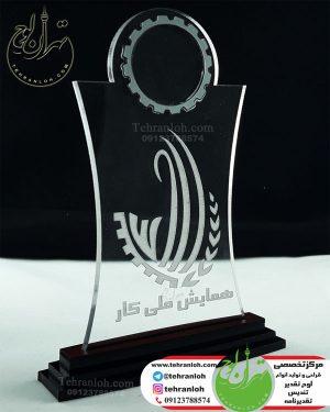 نمونه تندیس پلکسی گلاس زیبا با لوگوی سازمانی همایش ملی کار