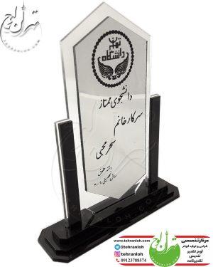 تندیس پلکسی گلاس ویژه قدردانی از دانشجوی نمونه دانشگاه تهران