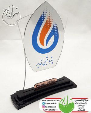 تندیس پلکسی گلاس با لوگوی سازمانی برای پتروشیمی غدیر